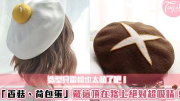 超可愛!「香菇、荷包蛋」造型貝雷帽來了~這些特殊造型貝雷帽妳看過嗎?