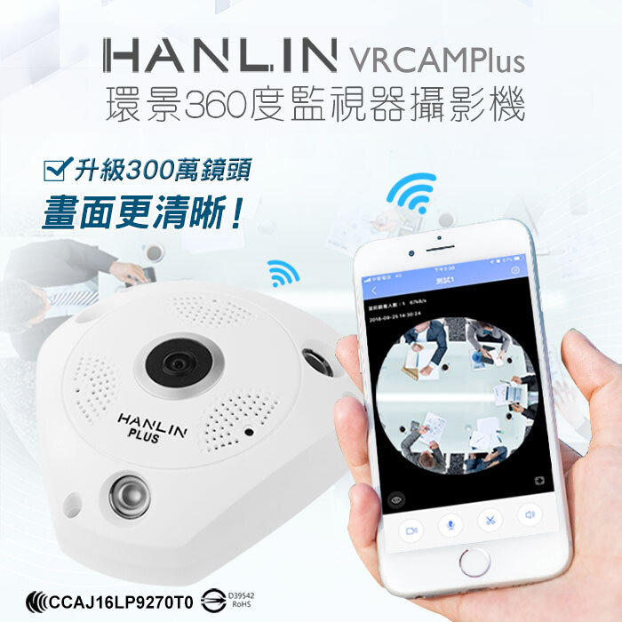 HANLIN-VRCAM(Plus) 升級300萬鏡頭-環景360度監視器攝影機 1536p 安裝一台環景攝影機 抵 四台一般監視器 適用範圍: 居家安全,老人監護,保全,公司,倉庫,停車場,大賣場,