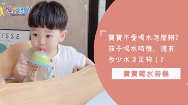 寶寶不愛喝水!?喝水時機、喝水量到底有沒有足夠?