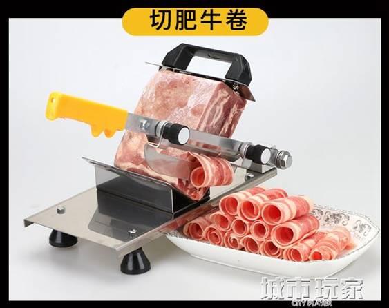 切肉機 全面升級羊肉切片機手動切肉機家用商用涮羊肉肥牛肉捲刨肉切塊機 MKS 【交換禮物】