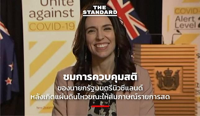 ชมคลิป: ชมการควบคุมสติของนายกรัฐมนตรีนิวซีแลนด์ หลังเกิดแผ่นดินไหวขณะให้สัมภาษณ์รายการสด