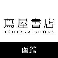 函館蔦屋書店株式会社