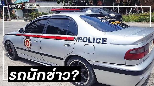 สงสัย! นี่หรือรถนักข่าว ติดไซเรน โลโก้คล้ายรถตำรวจ