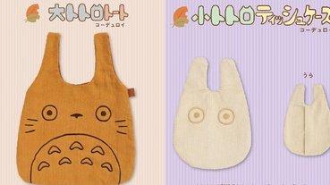 永遠不敗的可愛!日本郵局聯名吉卜力推出「龍貓提包」,燈芯絨材質超適合今年秋冬!