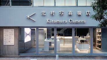 總有一台底片相機,在你的年少時代裡曾佔有一席之地「新宿北村寫真機店」