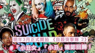 《自殺突擊隊 2》確定回歸!明年3月正式開拍,「小丑女」瑪格羅比「小丑」傑瑞德雷托等4位演員確定出演~
