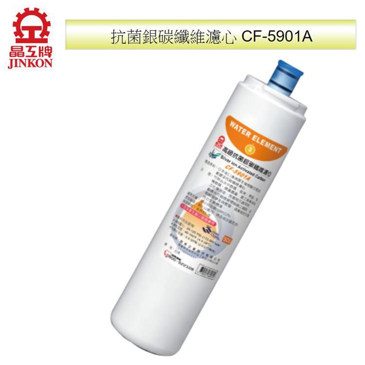 JINKON晶工牌快捷式抗菌銀碳纖維濾心 CF-5901A