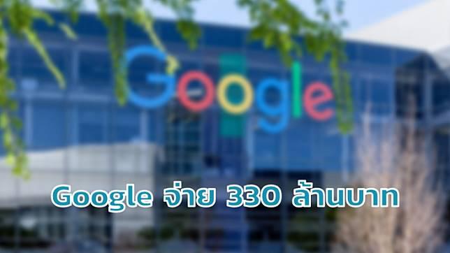 330 ล้านบาท! Google จะจ่ายเงินให้กับ '227 ผู้สมัครงานวัยกลางคน' ที่ถูกปฏิเสธรับเข้าทำงาน