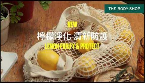 檸檬清新淨化系列