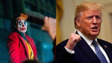 最大咖影迷!美國總統川普在白宮私人放映《小丑》,竟意外引發爭議⋯