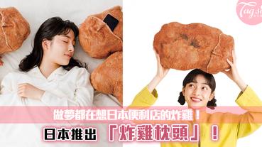 做夢都在想日本便利店的炸雞!?日本推出「炸雞枕頭」,讓炸雞每晚陪著你!
