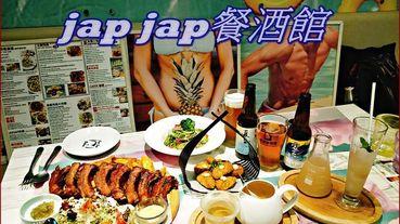《台北車站啤酒餐廳推薦》下班後Relax在『Jap Jap餐酒館 』品嚐在各國精釀啤酒/療癒美食餐點/客製化甜點