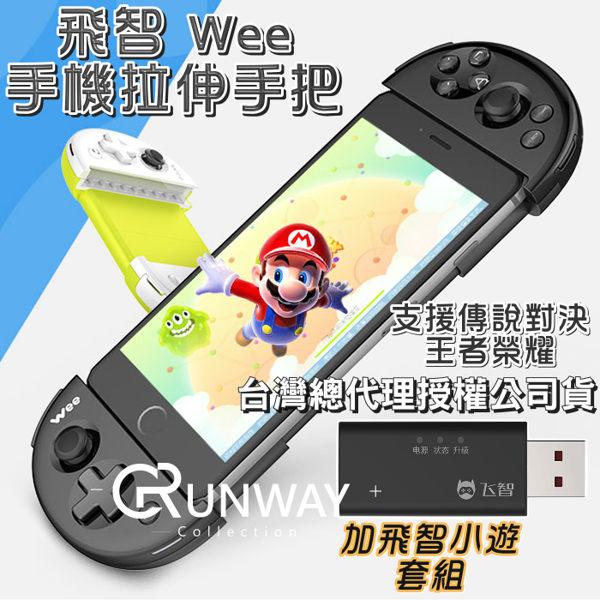 【R】台灣總代授權 飛智 Wee 手機拉伸手把 遊戲搖桿 安卓 蘋果 小遊 支援傳說對決 送禮