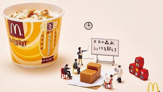 森永牛奶糖冰炫風準備在台灣開賣。圖/翻攝自麥當勞IG