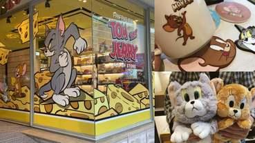 《湯姆貓與傑利鼠》超萌快閃店進駐中山區!超多獨家商品讓人完全不想離開~