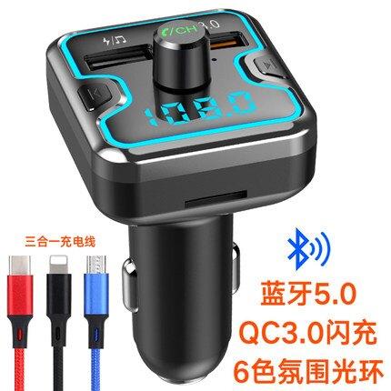 車載MP3播放器藍芽接收器汽車用U盤音樂車載充電器TYPE快充QC閃充
