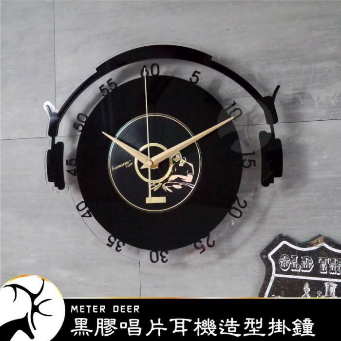 米鹿家居 黑膠唱片 耳機 CD 音樂 風格 創意 時鐘 多層立體 靜音 掛鐘 文青 品味 設計師 牆面 裝飾 個性 時鐘 壁鐘