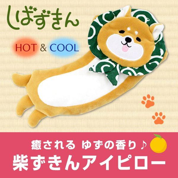 日本狗狗系列柴犬眼罩冷熱敷都可柚子香382765通販屋