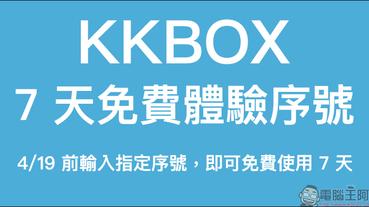 KKBOX 7 天免費體驗序號釋出:4/19 前輸入指定序號,即可免費使用 KKBOX 7 天