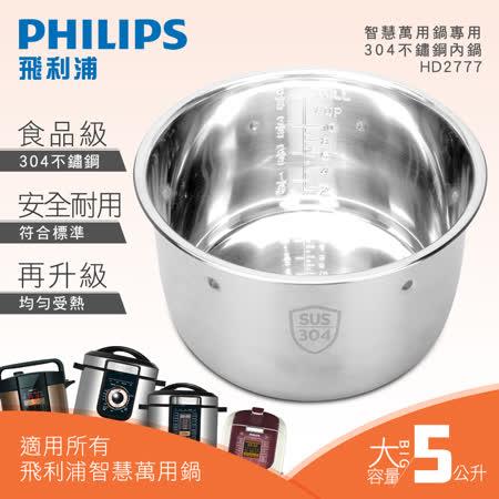 ■304食品及不鏽鋼材質 ■5公升大容量空間 ■鍋底同心圓紋路設計 ■加熱速度快, 保溫效果好