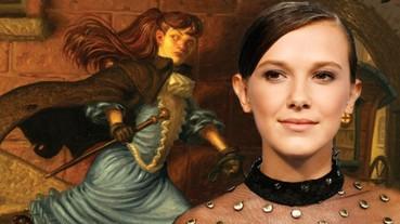 不再只是超能力女孩 米莉芭比布朗將飾演福爾摩斯的妹妹