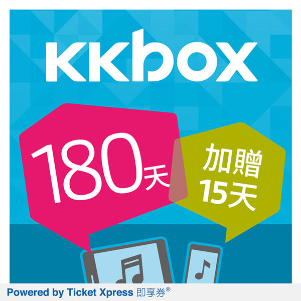 內容:KKBOX 180天加贈15 天音樂無限暢聽即享券