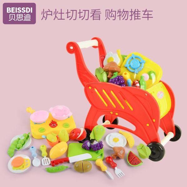 過家家廚房玩具女孩水果切水果蔬菜兒童購物車寶寶推車套JD 寶貝計畫