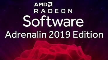 AMD Radeon Software 驅動程式軟體年度更新,Adrenalin 2019 將串流推往新境界