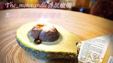 來挑禮物吧!The_moh.candle香氛手工蠟燭 – 點亮幸福的療癒燭光