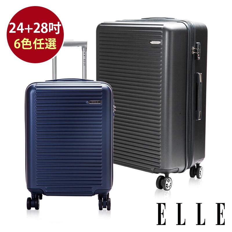 商品名稱:行李箱(2件組) 商品型號:EL31168 邊框:拉鍊框 類型:硬殼箱 主要材質:ABS 輪子:八輪飛機輪 鎖:TSA國際海關鎖 顏色:紅色/優雅黑侍/爐燼昏灰/深藍/塵霧玫瑰/海藍 箱面設