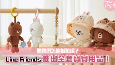 Line Friends推出全套寶寶用品!讓寶寶與熊大結合~媽媽們怎能抵抗呢?