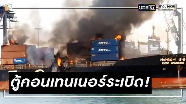 ตู้คอนเทนเนอร์ระเบิด ท่าเรือแหลมฉบัง เจ็บกว่า 20 ราย