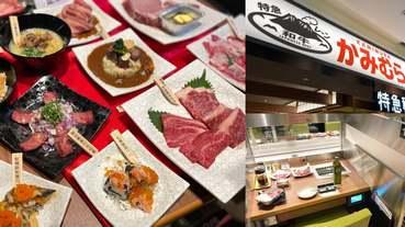 日本「上村牧場」進軍台北車站!平價和牛燒肉吃到飽,5大必吃亮點大公開!