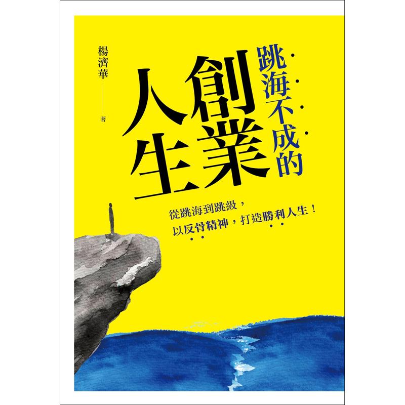 商品資料 作者:楊濟華 出版社:平安文化有限公司 出版日期:20141208 ISBN/ISSN:9789578039353 語言:繁體/中文 裝訂方式:平裝 頁數:256 原價:280 ------