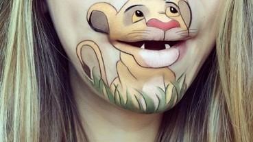嘴唇作畫又來啦! 吼~今晚也化身成母獅子吧