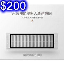 【原廠配件】米家掃地機器人原廠配件 小米自動吸塵器 塵盒濾網(2入)【U51】