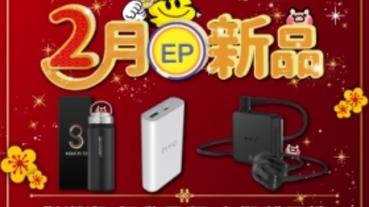 【2月 EP 新品】Sony 立體聲藍牙耳機、HTC 行動電源、新春好禮都搶先上架!