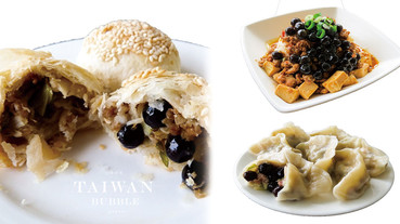 日本超狂「珍珠料理展」登場!怪奇指數100的珍珠水餃、珍珠鹹酥雞,這裡通通吃得到!