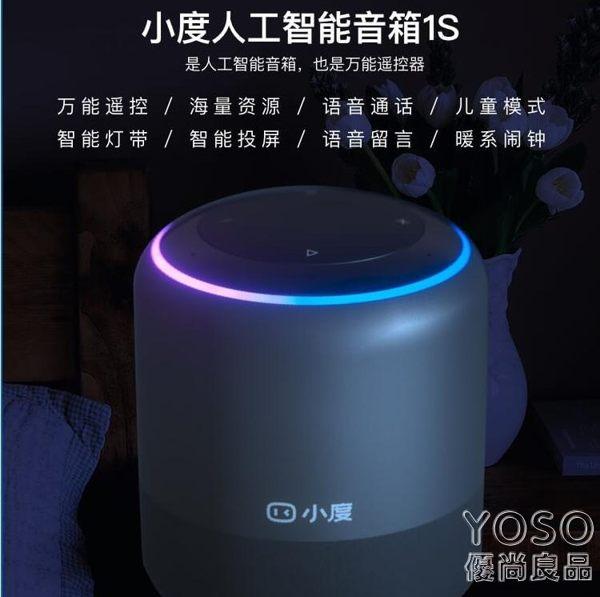 藍芽音響 智能音箱1S百度藍芽AI機人家用音響