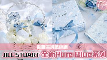 少女心要爆發了!JILL STUART推出超唯美「Something Pure Blue純藍花嫁系列」!