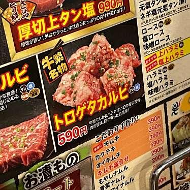 牛繁 立川店のundefinedに実際訪問訪問したユーザーunknownさんが新しく投稿した新着口コミの写真