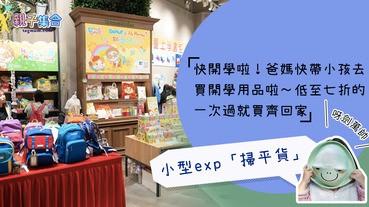 【專欄作家:呀劍萬帥】親子開學-D‧PARK《開學全攻略》小型exp「掃平貨」