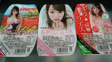 日本推出重口味「美熟女香米」 吃起來就是濃、純、香?