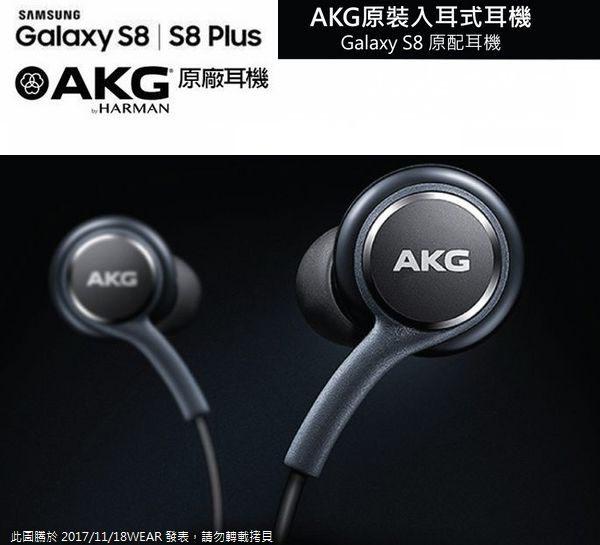 三星 S8/S8+ 原廠耳機 EO-IG955 AKG 原廠線控耳機 Note8、Note5、Note4、S7 Edge、A7 2017 Note9 (3.5mm接口)。手機與通訊人氣店家葳爾洋行的耳
