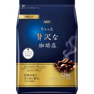 AGF マキシムちょっと贅沢な珈琲店レギュラーコーヒースペシャルブレンド 320g
