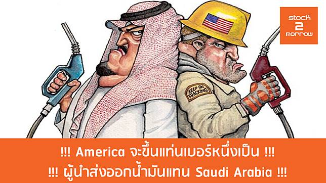 !!! America จะขึ้นแท่นเบอร์หนึ่งเป็นผู้นำส่งออกน้ำมันแทน Saudi Arabia !!!