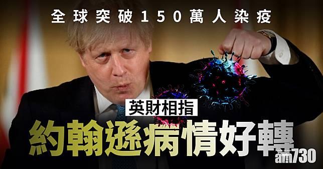 【新冠肺炎】全球突破150萬人染疫  英財相指約翰遜病情好轉