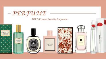 韓國熱賣香水TOP 5!韓妞最愛花果香香氛推薦,淡淡的寶寶奶甜香氣,一聞就淪陷