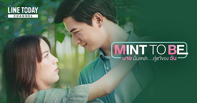 Thailand Series Mint to Be (Subtitle Indonesia) EP1-10