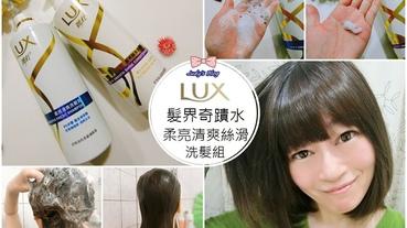 【清潔。頭髮】「LUX」髮界奇蹟水|柔亮清爽洗髮乳X柔亮絲滑潤髮乳,讓秀髮柔順綻放蘋果光~*